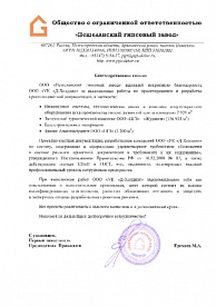 "Letter of appreciation from ""Peshelanskogo gypsum plant"""